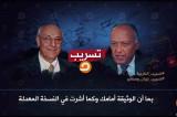 Procureo snimak telefonskog poziva: Egipat tražio odobrenje Izraela za prodaju ostrva Saudijcima!
