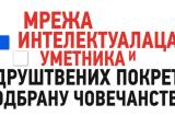 Deklaracija o globalističkom intervencionizmu i NATO agresiji na SR Jugoslaviju