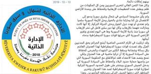 U čemu se sastoji sporazum sirijske vlade i SDF-a?