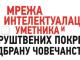 MOČ: Saopštenje povodom obeležavanja 8. marta