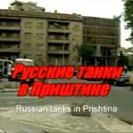 Na današnji dan pre 16 godina ruski tenkovi su ušli na Kosovo