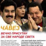 Saopštenje venecuelanske diplomatske misije u Srbiji povodom situacije na granici