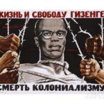 Posteri protiv kolonijalizma iz SSSR-a
