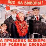 Posteri sovjetskih izbora