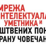 Danak u krvi: Srbija – Venecuela – Rusija